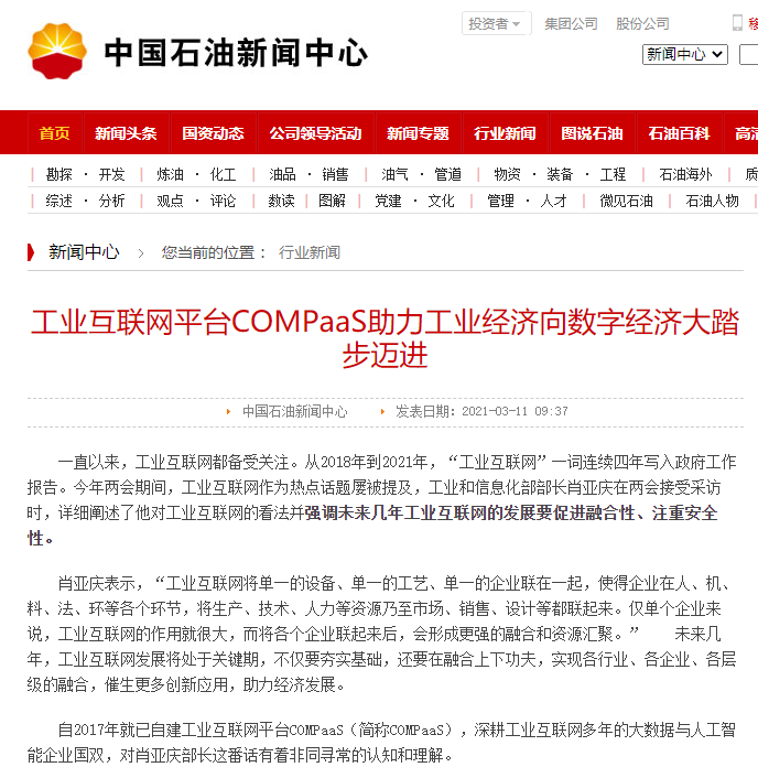 screencapture-news-cnpc-cn-system-2021-03-11-030026550-shtml-2021-03-11-11_39_36.png